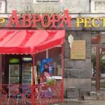 """Ресторан """"Аврора"""""""
